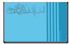 ابزار پرده خوش امد گويي وبلاگ شماره ششم