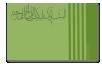 ابزار پرده خوش امد گويي وبلاگ شماره هفتم